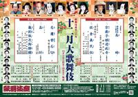 歌舞伎座百二十年十二月大歌舞伎チラシ