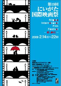 第19回にいがた国際映画祭ポスター