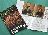 日本海政令市vol.4
