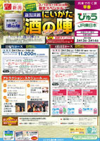 JR東日本びゅうパンフレット