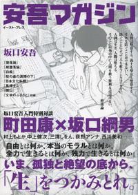 ango_magazine01.jpg