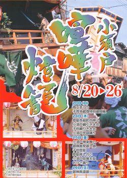 kosudo_matsuri18.jpg