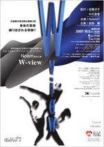 w-view.jpg